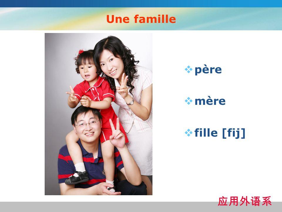 Une famille père mère fille [fij] 应用外语系